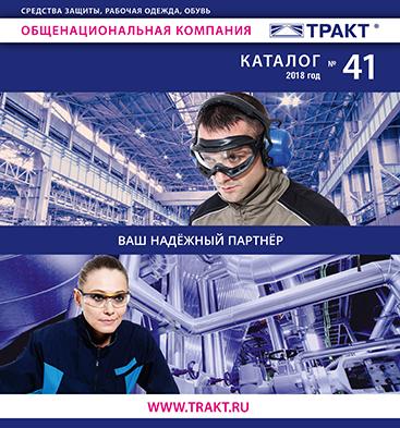 10bdcd71d5323 ТРАКТ - СПЕЦОДЕЖДА, спецобувь, СИЗ, промышленная одежда для рабочих
